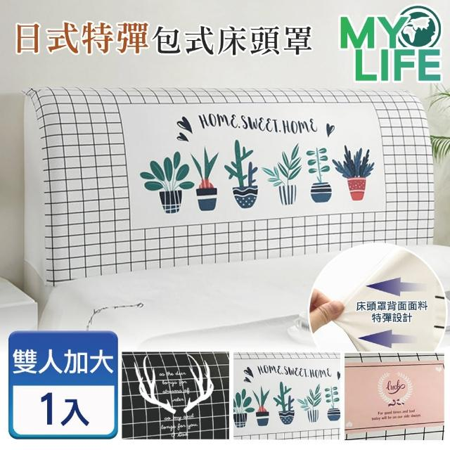 【MY LIFE 漫遊生活】超彈力舒適百搭萬用床頭罩-雙人加大(床頭套)