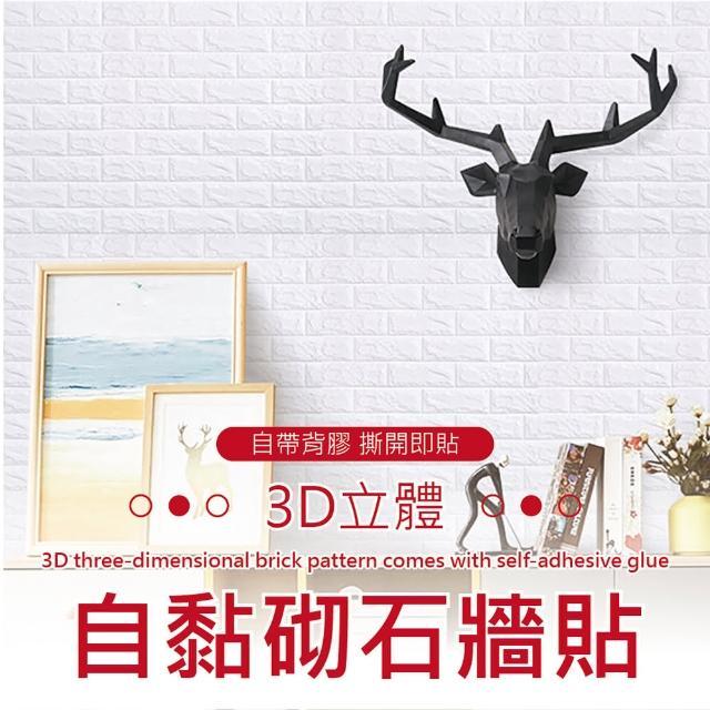 【團購世界】新3D立體自黏砌石泡棉牆貼48入組(厚度5mm)