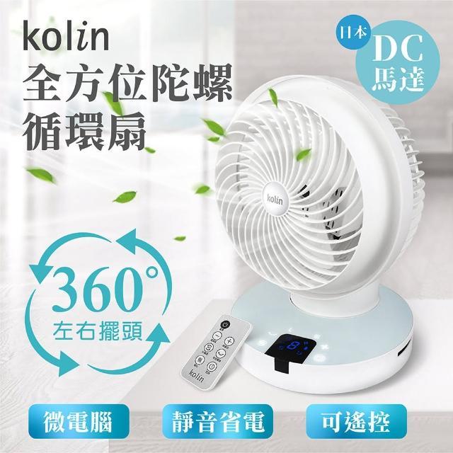 【Kolin 歌林】微電腦DC遙控陀螺循環扇(KFC-SD1902)