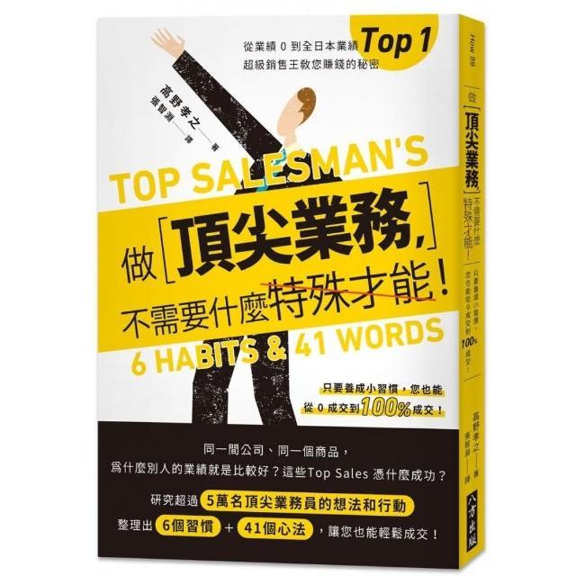 做頂尖業務,不需要什麼特殊才能!從業績0到全日本業績top 1!超級銷售王教您賺錢的秘密