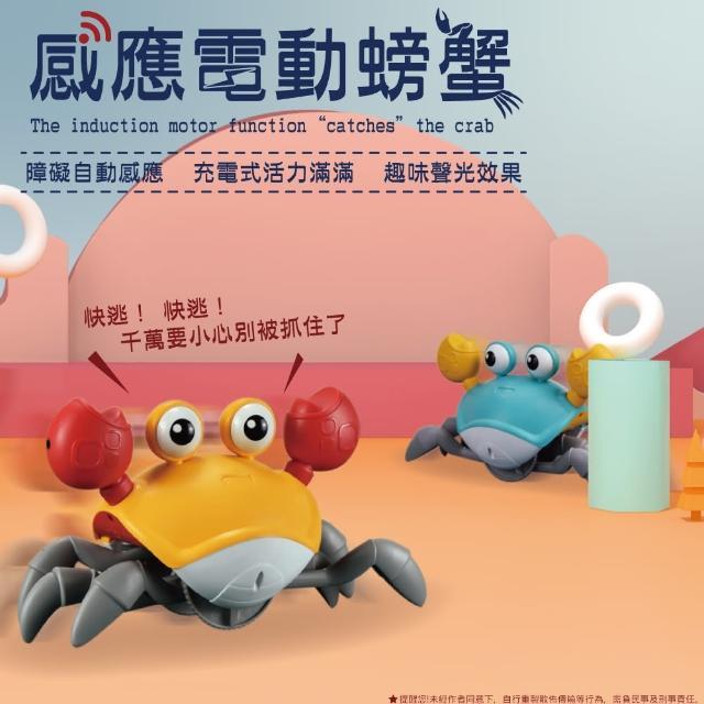 【☆童趣玩樂】2入USB電動感應聲光螃蟹 自動避障跑跑螃蟹