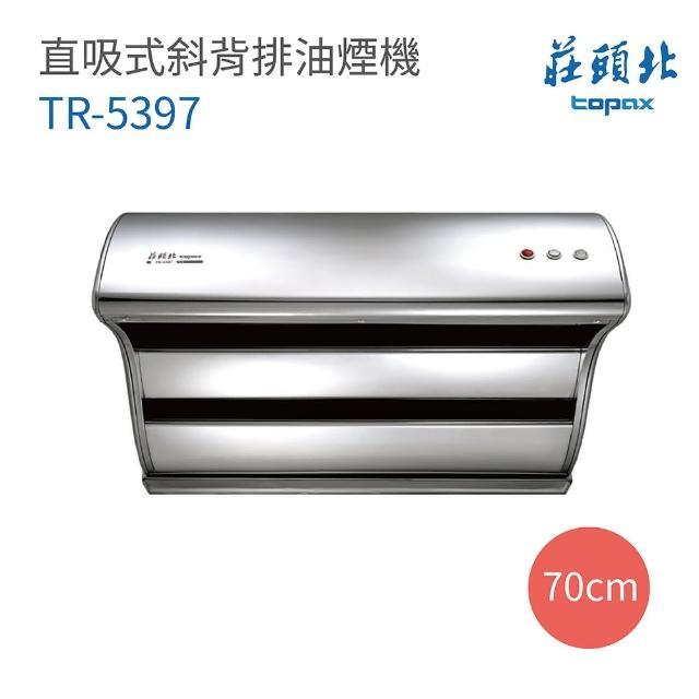 【莊頭北】TR-5397 直吸式斜背排油煙機 70cm 不含安裝(莊頭北排油煙機)