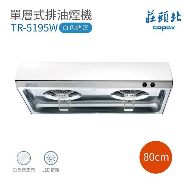 【莊頭北】TR-5195W 標準型 白色烤漆單層式排油煙機 80cm 不含安裝(莊頭北排油煙機)