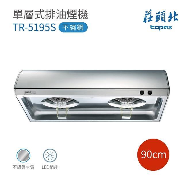 【莊頭北】TR-5195S 標準型 不鏽鋼單層式排油煙機 90cm 不含安裝(莊頭北排油煙機)
