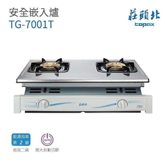 【莊頭北】TG-7001T 安全嵌入爐 不含安裝(莊頭北崁入爐)