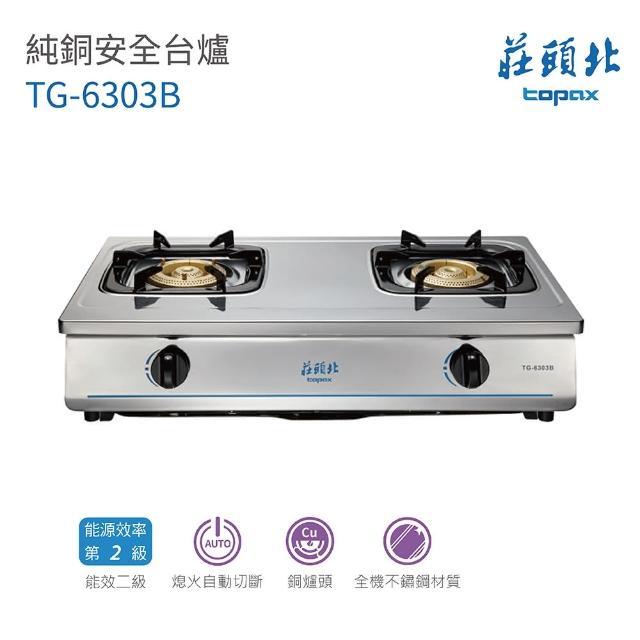 【莊頭北】TG-6303B 純銅安全台爐 不含安裝(莊頭北瓦斯台爐)