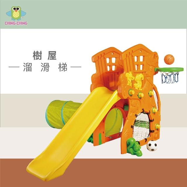 【ChingChing 親親】100%台灣製 四合一樹屋滑梯歡樂組(SL-17)