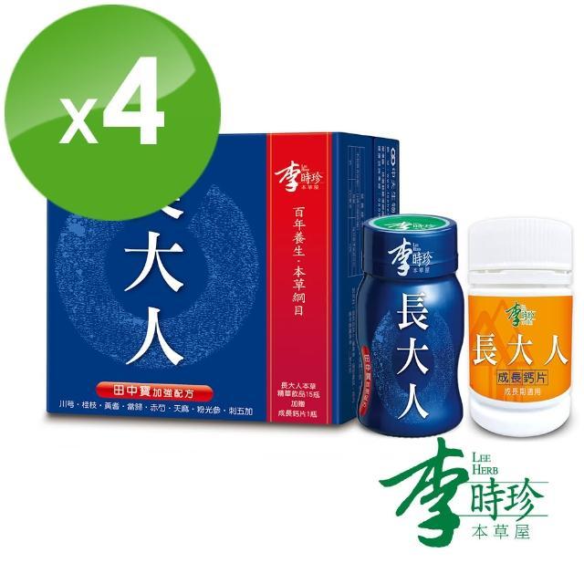 【李時珍】田中寶長大人-男生 每盒15罐+成長鈣片45錠(共4盒)