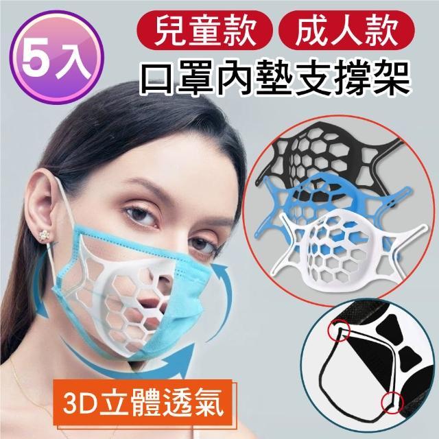 【新錸家居】3D立體矽膠口罩支架 成人/兒童任選-5入組(口罩防悶神器 內托墊 透氣 循環使用 防掉支撐架)