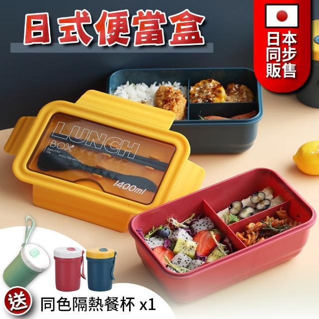 【良物造】日式便當盒(便當盒 餐盒 附餐杯)