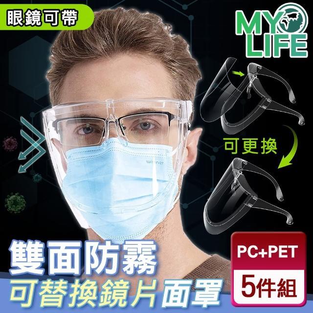 【MY LIFE 漫遊生活】可替換防霧鏡片面罩-5件組(防疫/可戴眼鏡/防噴油/護目鏡)