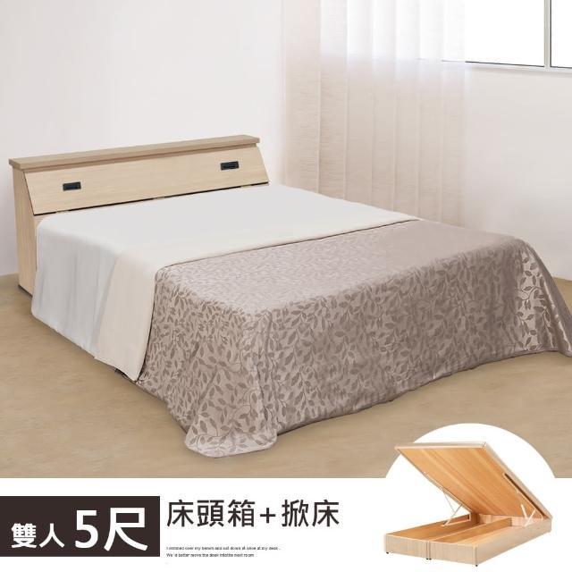 【Homelike】艾莉掀床組-雙人5尺(白橡色)