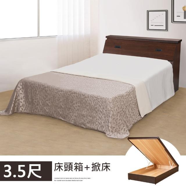 【Homelike】艾莉掀床組-單人3.5尺(胡桃色)