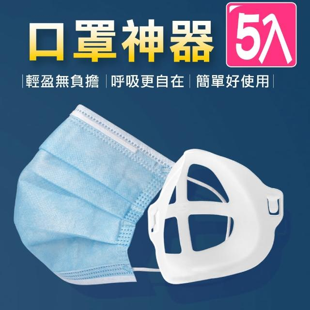 【佳工坊】3D立體十字式可水洗透氣口罩支架(5入)
