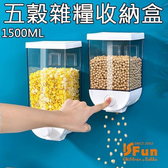 【iSFun】日式收納*透明廚房五穀雜糧米壁掛盒1500ML