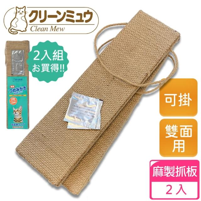 【Clean one】2入組 麻製雙面用貓抓板(可吊掛、磨爪墊、天然麻繩)
