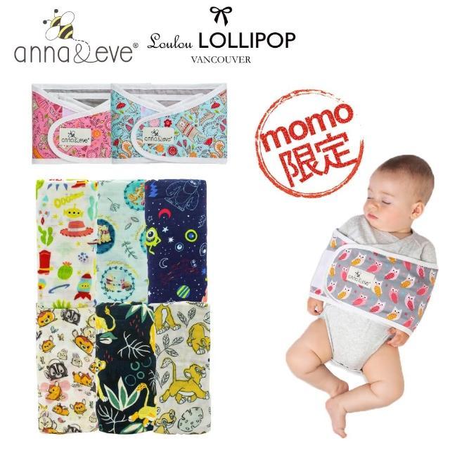 【Anna&Eve x Loulou lollipop】超值包巾組合(多款可選)