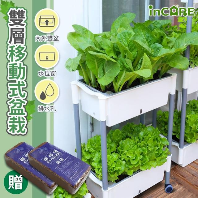 【Incare】PP移動式雙層瀝水種殖盆栽(贈2顆椰磚-陽台/庭院/居家)
