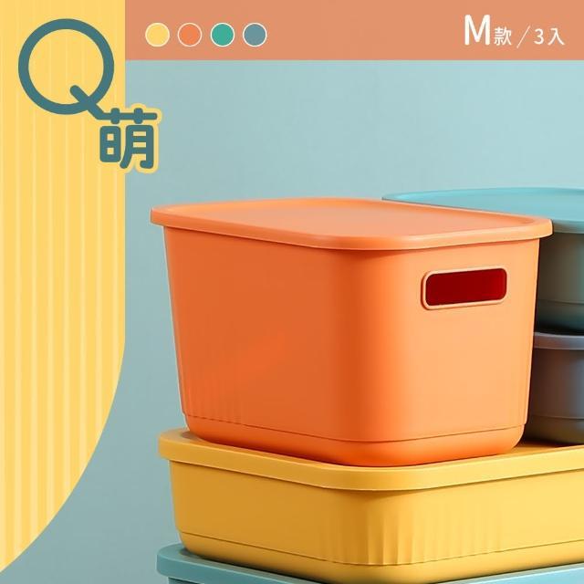 【dayneeds 日需百備】Q萌撞色系附蓋收納盒 M號 三入 四色可選(整理盒/雜物盒/零食盒)