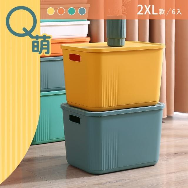 【dayneeds 日需百備】Q萌撞色系附蓋收納盒 2XL號 六入 四色可選(整理盒/雜物盒/零食盒)