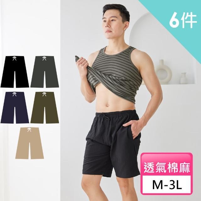 【尚芭蒂】M-3L 100%棉 舒適透氣自然質感休閒褲(顏色隨機6件組)