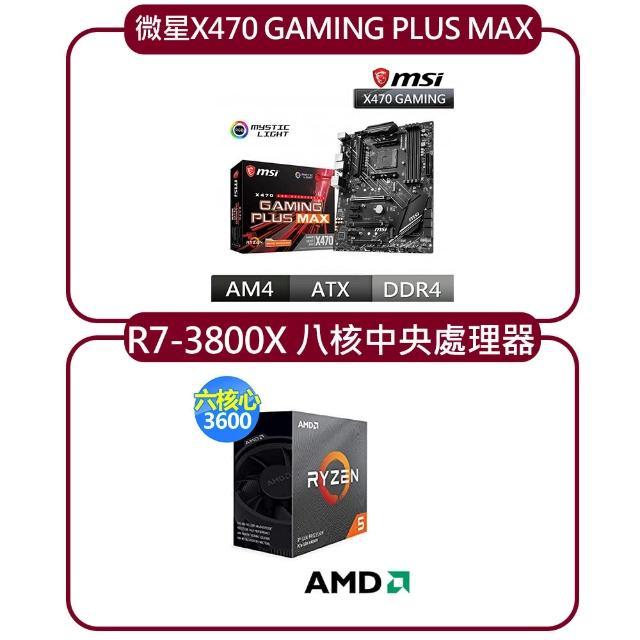 微星X470 GAMING PLUS MAX主機板+【AMD 超微】3代 R5-3600 六核心 中央處理器(3.6GHz)
