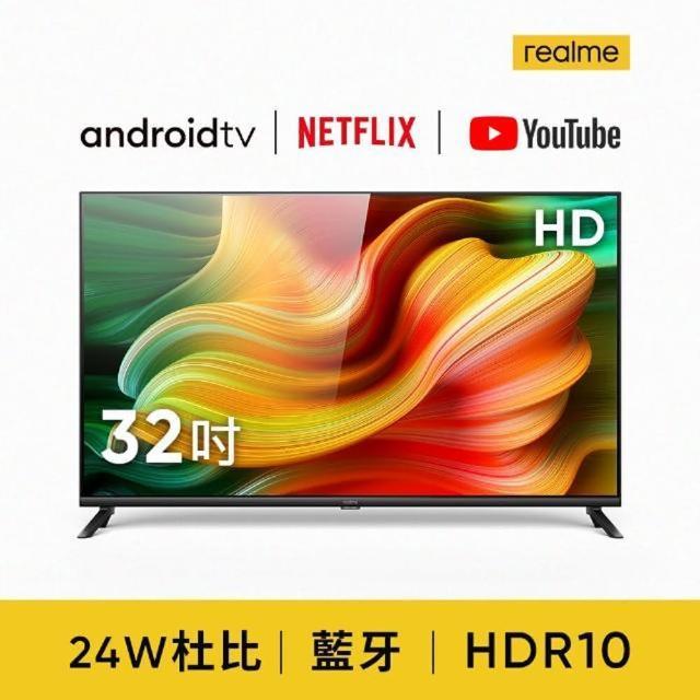 【加碼送耳機】realme 32吋HD Android TV智慧連網顯示器(活動時間 5/21-6/21)