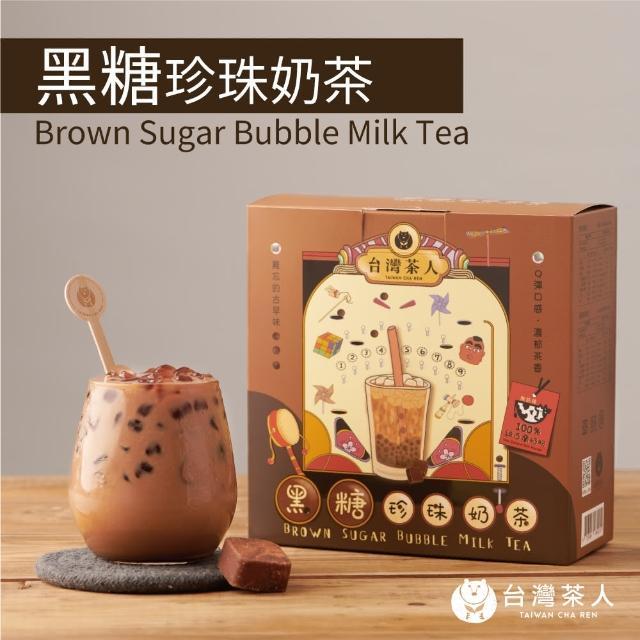 【台灣茶人】黑糖珍珠奶茶15盒(原葉現磨、蒟蒻珍珠)