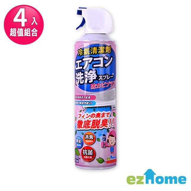 【EZhome】免水洗抗菌除臭冷氣清潔劑500ml-4入(清新綠茶/活氧森林無味)
