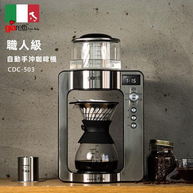 【義大利 Giaretti】自動手沖職人級咖啡機 CDC-503 冰川銀(職人級手沖咖啡機)