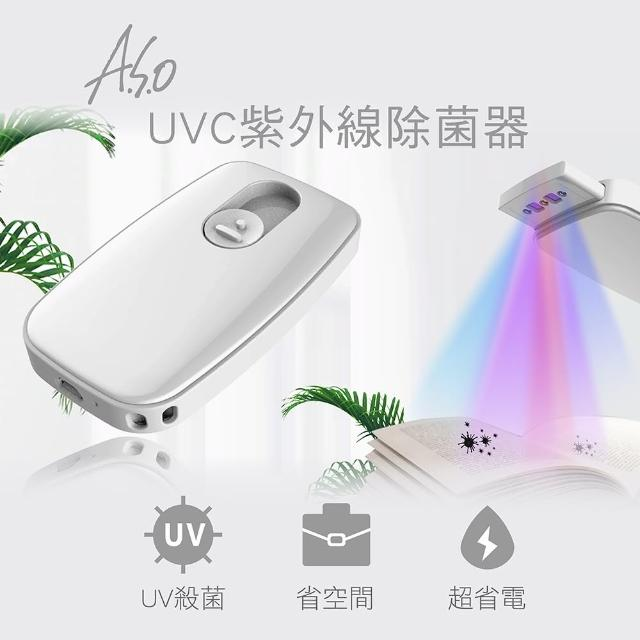 【A.S.O 阿瘦集團】UVC紫外線殺菌器(1入)