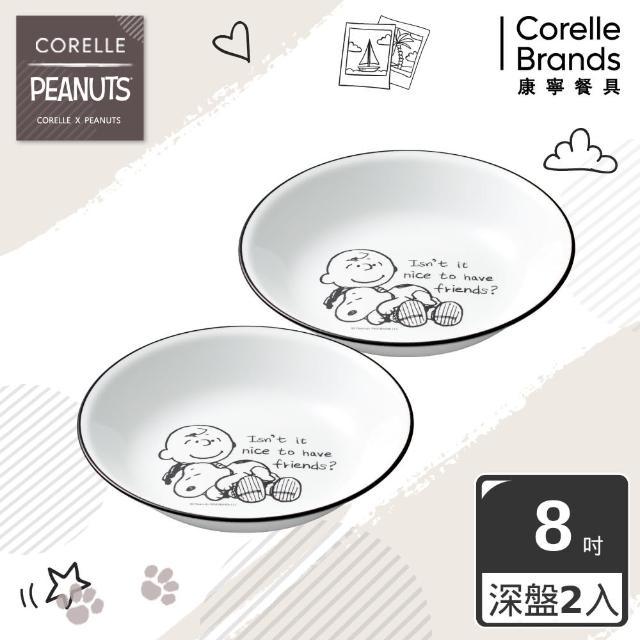 【CorelleBrands 康寧餐具】SNOOPY 復刻黑白8吋深盤-二入組