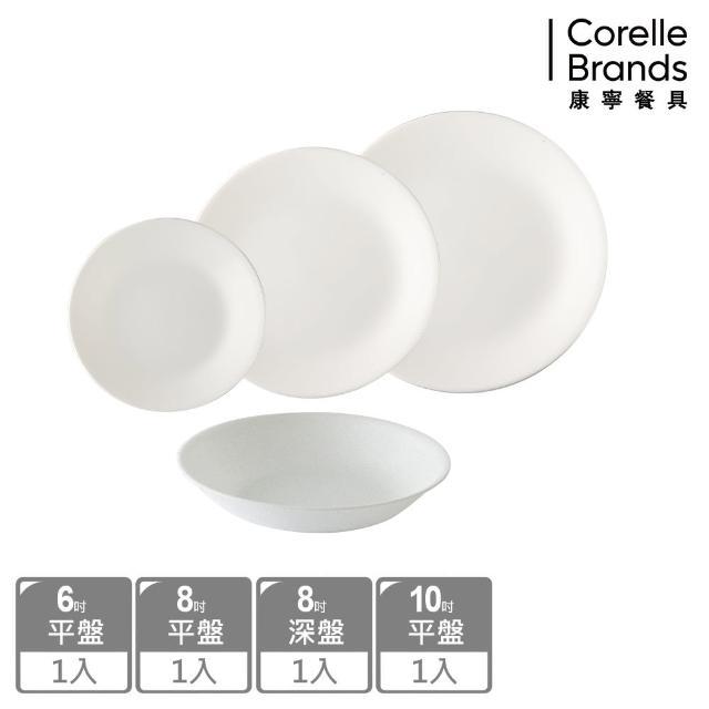 【CorelleBrands 康寧餐具】純白4件式餐盤組(427)
