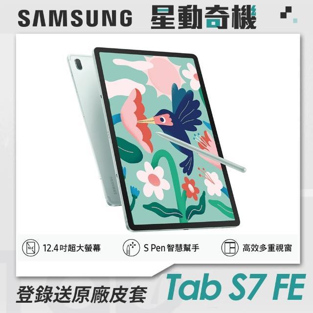 【SAMSUNG 三星】Samsung Galaxy Tab S7 FE 5G(4G/64G)- T736