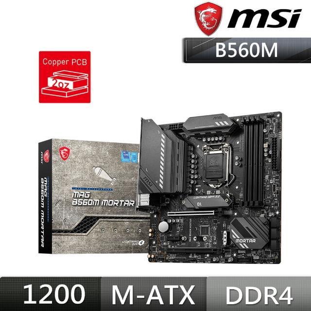 【MSI 微星】MAG B560M MORTAR Intel 主機板(組合用)