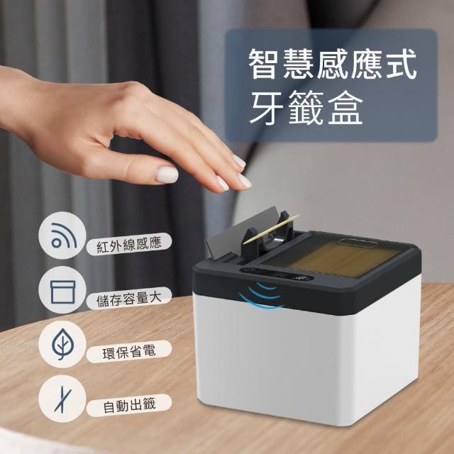 智慧感應式牙籤盒(紅外線自動感應 輕鬆伸手牙籤即有)