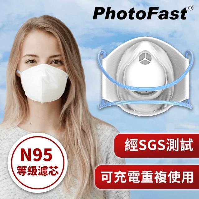 【Photofast】AM-9500 口罩型智慧行動空氣清淨機(內建電子空氣循環系統)