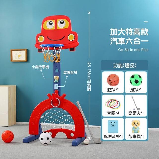 【ego life】汽車造型兒童室內家用小型可升降籃球架寶寶投籃框(五合一 籃球 足球 套圈圈 高爾夫 故事機)