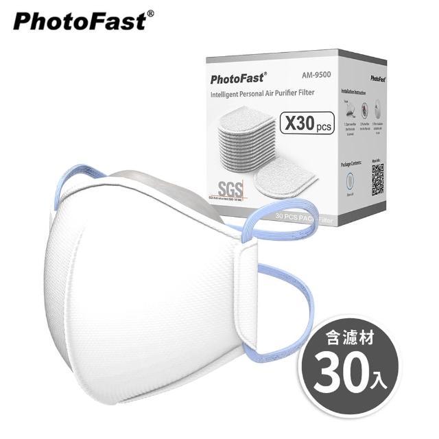 【Photofast】AM-9500 口罩型智慧行動空氣清淨機+30入濾材(內建電子空氣循環系統)