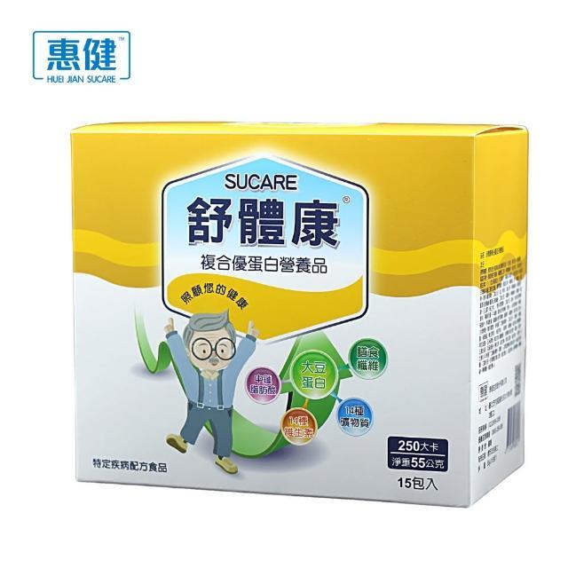 【惠健】舒體康複合蛋白營養品(醫院指定使用配方 特殊營養食品認證)