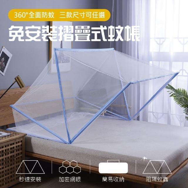 免安裝折疊式蚊帳雙人加大款2入組(長190X寬160X高80cm)