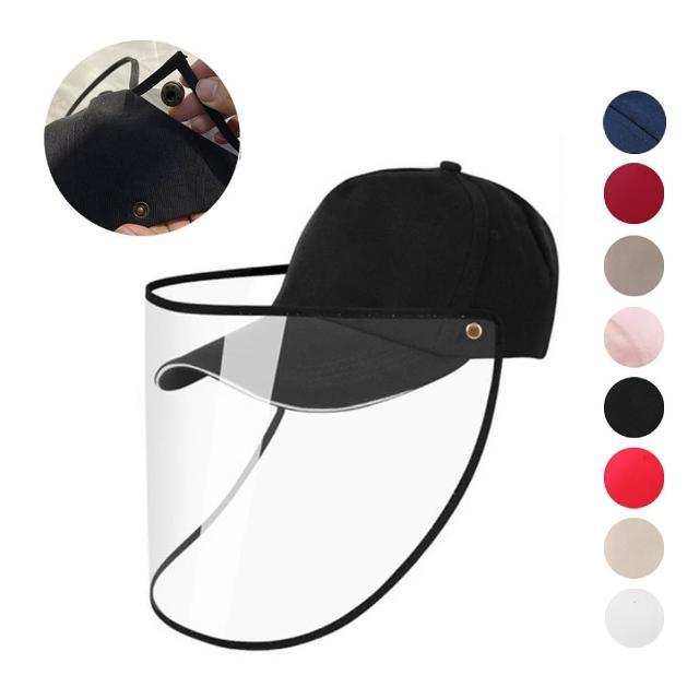 【橘魔法】大人 素面防飛沫可拆透明面罩棒球帽(防疫帽 鴨舌帽 遮陽帽 帽子 護目面罩 防護帽)