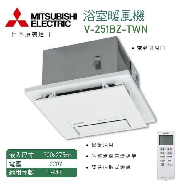 【MITSUBISHI 三菱電機】遙控型浴室暖風機 V-251BZ-TWN 220V(附遙控器 三年保固)