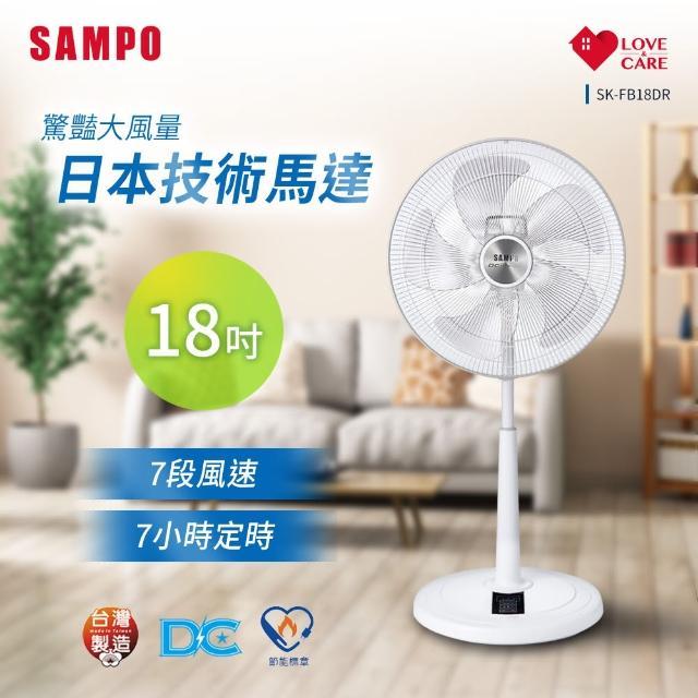 【SAMPO 聲寶】18吋微電腦遙控DC節能風扇(SK-FB18DR)