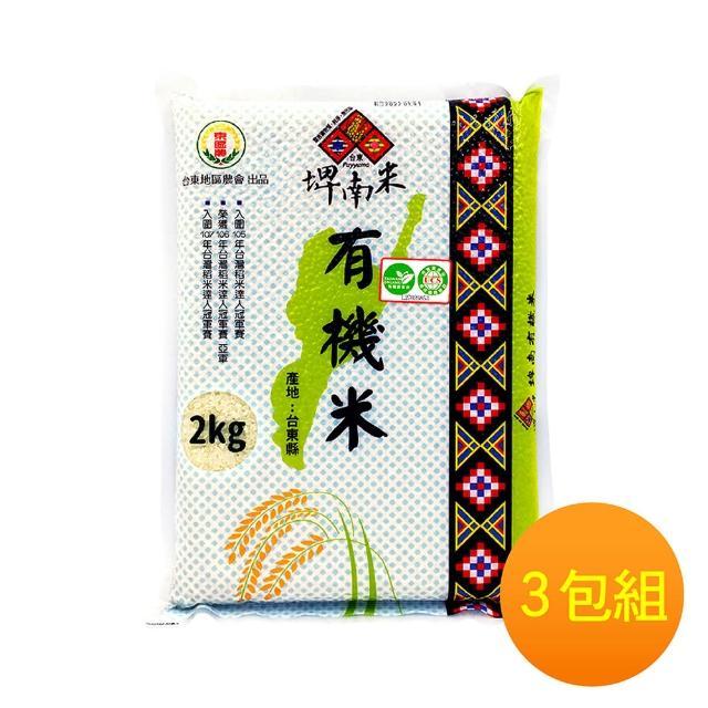 【台東地區農會】埤南米2公斤-3包組(有機米)