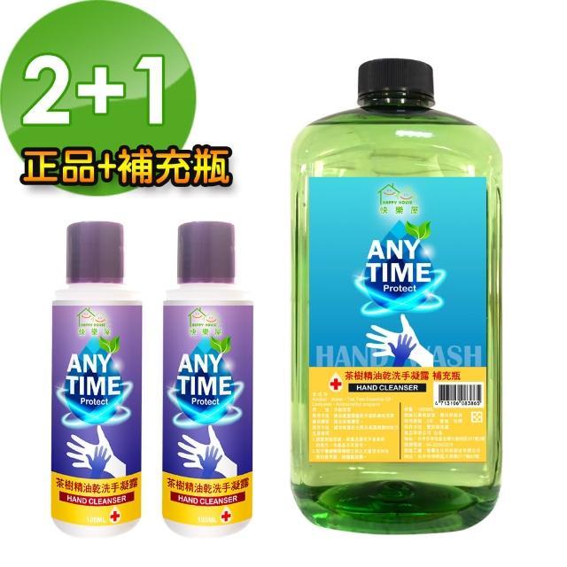 【HAPPY HOUSE】2+1茶樹精油乾洗手凝露(補充瓶組共1200ML)
