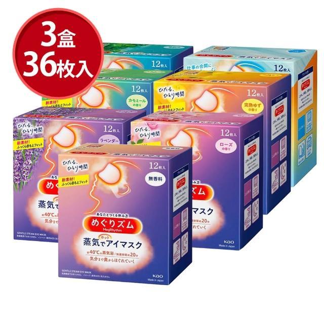 【Kao 花王】2020NEW柔舒蒸氣眼罩12入X3盒 平輸商品(口味任選)
