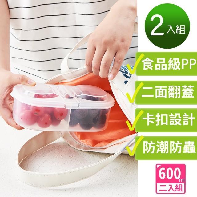 【良居生活】2入組-日本NAKAYA 雙面翻蓋翻盖式保鮮盒 冰箱食物收納盒廚房塑料密封盒(日本製600ml)