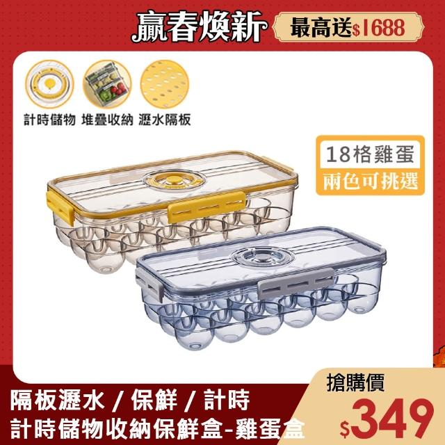 【QHL 酷奇】冰箱計時儲物收納保鮮盒-雞蛋盒(內置隔板瀝水保鮮 計時設計 高透PET)