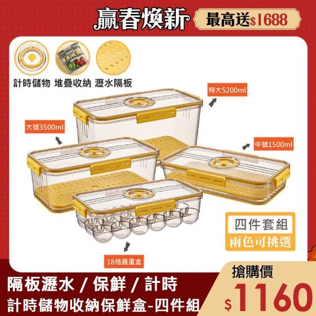【QHL 酷奇】冰箱計時儲物收納保鮮盒-四件組(內置隔板瀝水保鮮 計時設計 高透PET)